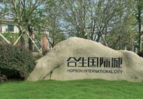 宁波合生国际城项目